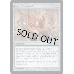 画像1: [HPLD]モックス・ダイアモンド/Mox Diamond《英語》【From the Vault: Relics】