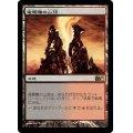[EX]竜髑髏の山頂/Dragonskull Summit《日本語》【M11】