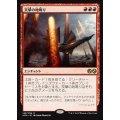 突撃の地鳴り/Seismic Assault《日本語》【UMA】