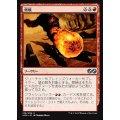 燃焼/Conflagrate《日本語》【UMA】