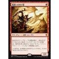 竜使いののけ者/Dragonmaster Outcast 《日本語》【BFZ】