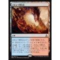 さまよう噴気孔/Wandering Fumarole《日本語》【OGW】