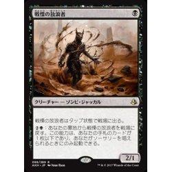 画像1: 戦慄の放浪者/Dread Wanderer《英語》【AKH】