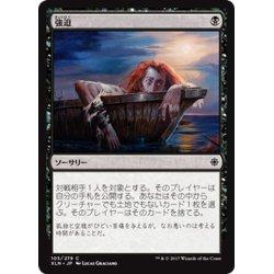 画像1: 強迫/Duress《日本語》【XLN】