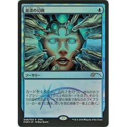 画像1: 血清の幻視/Serum Visions《日本語》【FNM Promos】