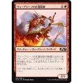 [EX+]ヴィーアシーノの紅蓮術師/Viashino Pyromancer《日本語》【M19】