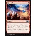 稲妻の一撃/Lightning Strike《日本語》【M19】