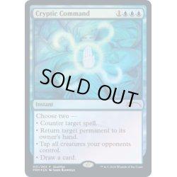 画像1: 謎めいた命令/Cryptic Command《英語》【WMCQ Promo Cards】