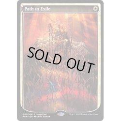 画像1: [EX+]流刑への道/Path to Exile《英語》【MagicFest Cards2020(FOIL)】