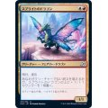 スプライトのドラゴン/Sprite Dragon《日本語》【IKO】