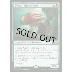 画像1: [PLD]ゴルガリの墓トロール/Golgari Grave-Troll《英語》【UMA】