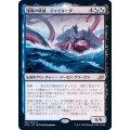 深海の破滅、ジャイルーダ/Gyruda, Doom of Depths《日本語》【IKO】