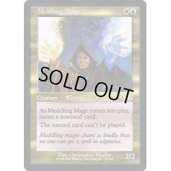 画像1: [PLD]翻弄する魔道士/Meddling Mage《日本語》【PLS】