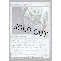 画像1: [EX]ファイレクシアの破棄者/Phyrexian Revoker《英語》【M15】