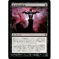 画像1: [EX+]血の長の昇天/Bloodchief Ascension《日本語》【ZEN】