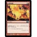 紅蓮地獄/Pyroclasm 《日本語》【M11】