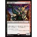 [EX+]大爆発の魔道士/Fulminator Mage 《日本語》【MM2】