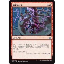 画像1: 稲妻の一撃/Lightning Strike《日本語》【XLN】