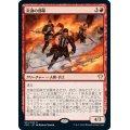 炎渦の部隊/Fireflux Squad《日本語》【Commander 2020】