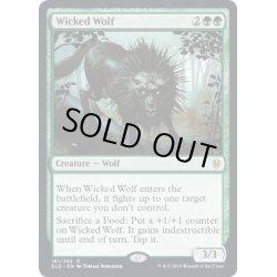 画像1: [EX](FOIL)意地悪な狼/Wicked Wolf《英語》【ELD】