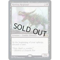 画像1: [EX+]朽ちゆくレギサウルス/Rotting Regisaur《英語》【M20】