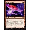 弧光のフェニックス/Arclight Phoenix《日本語》【GRN】