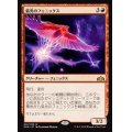 (FOIL)(プロモスタンプ)弧光のフェニックス/Arclight Phoenix《日本語》【GRN】