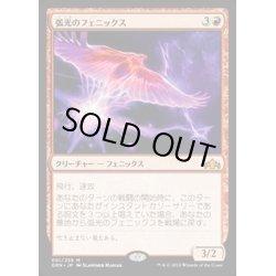 画像1: [EX]弧光のフェニックス/Arclight Phoenix《日本語》【GRN】