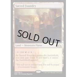 画像1: 聖なる鋳造所/Sacred Foundry《英語》【GRN】