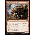 ゴブリンのクレーター掘り/Goblin Cratermaker《日本語》【GRN】