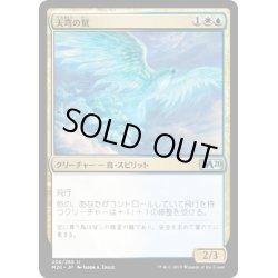 画像1: [POOR]天穹の鷲/Empyrean Eagle《日本語》【M20】
