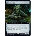 (フルアート)石とぐろの海蛇/Stonecoil Serpent《日本語》【ELD】