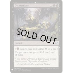 画像1: [EX+]四肢切断/Dismember《英語》【Mystery Booster Cards】