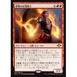 画像1: 歴戦の紅蓮術士/Seasoned Pyromancer《日本語》【MH1】