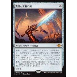 画像1: 真理と正義の剣/Sword of Truth and Justice《日本語》【MH1】