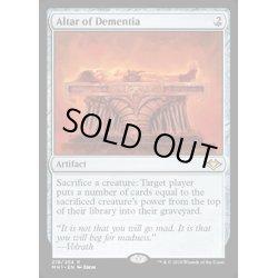 画像1: [POOR]狂気の祭壇/Altar of Dementia《英語》【MH1】