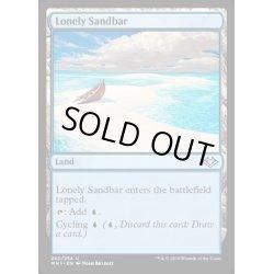 画像1: [POOR]孤立した砂州/Lonely Sandbar《英語》【MH1】
