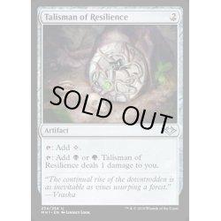 画像1: [POOR]反発のタリスマン/Talisman of Resilience《英語》【MH1】