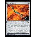 [EX+]カルドラの剣/Sword of Kaldra《日本語》【MRD】