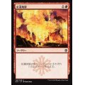 [EX+]紅蓮地獄/Pyroclasm《日本語》【A25】