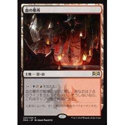 画像1: 血の墓所/Blood Crypt《日本語》【RNA】