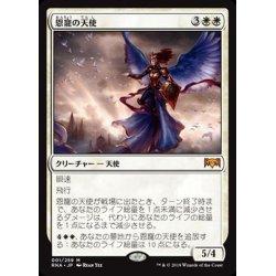 画像1: 恩寵の天使/Angel of Grace《日本語》【RNA】