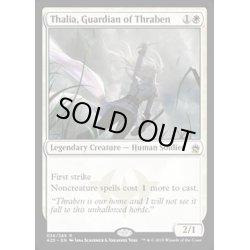 画像1: [EX+]スレイベンの守護者、サリア/Thalia, Guardian of Thraben《英語》【A25】