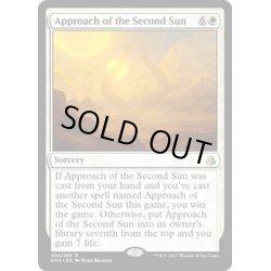 画像1: 副陽の接近/Approach of the Second Sun《英語》【AKH】