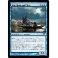 [PLD]狙い澄ましの航海士/Deadeye Navigator《日本語》【AVR】