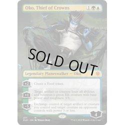 画像1: (フルアート)王冠泥棒、オーコ/Oko, Thief of Crowns《英語》【ELD】