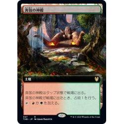画像1: (フルアート)奔放の神殿/Temple of Abandon《日本語》【THB】