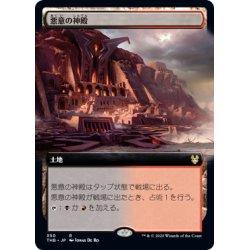 画像1: (フルアート)悪意の神殿/Temple of Malice《日本語》【THB】