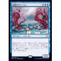(FOIL)水底のクラーケン/Nadir Kraken《日本語》【THB】