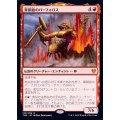 青銅血のパーフォロス/Purphoros, Bronze-Blooded《日本語》【THB】